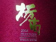 県立栃木高等学校105期生