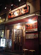 本格餃子専門店☆スター餃子