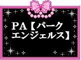 PA【パークエンジェルス】