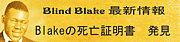 Blind Blake!