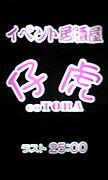 仔虎 since25.04.2008