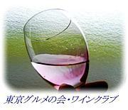 東京グルメの会・ワインクラブ