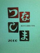 綱島小学校〜2000年卒業〜