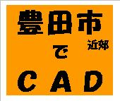 CAD使い in豊田市