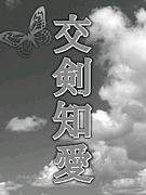T.F.U * 交剣知愛 *