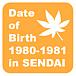 1980〜1981年生まれin【仙台】