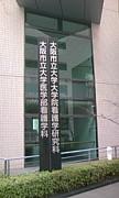大阪市立大学医学部看護学科09