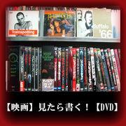 【映画】見たら書く!【DVD】