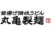 釜揚げ讃岐うどん 丸亀製麺