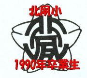 北夙小1990年卒(1977.4〜1978.3)