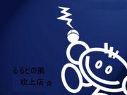ルルドの風☆吹上店!!!