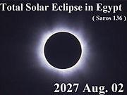 皆既日食(2027年)をエジプトで