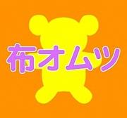 ☆布オムツ☆育児☆