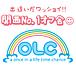 OLC 〜一期一会〜