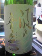 静岡の日本酒「波の音色」