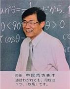 チーム哲也(枚方高校42期生)