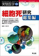 細胞死 (Programmed Cell Death)