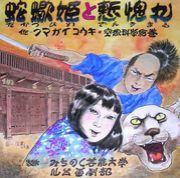 21世紀紙芝居〜蛇蝎姫と慙愧丸〜