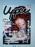 Upper ウッパー