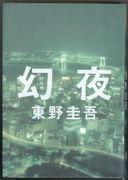 『幻夜』 東野圭吾