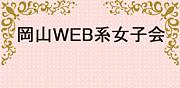岡山WEB系女子会