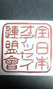 全日本ODYSSEY連盟