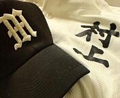 ★☆村高野球部☆★