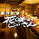 花咲かじいさん渋谷 桜ヶ丘店