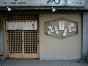 遊膳酒房 風や(FU-YA)