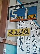 萩小元6−1大島クラス