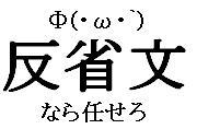 反省文なら任せろ...Ф(・ω・`)