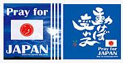 災害支援TEAM「め組JAPAN下呂」