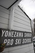 米沢省吾プロスキースクール
