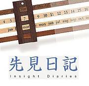 先見日記 Insight Diaries