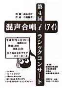 mixi合唱部 滋賀Japan