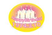 1974年3月10日生まれ