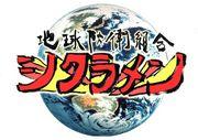 地球防衛組合シクラメン