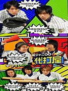 ☆2009'虎と日本プロ野球☆