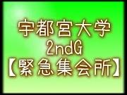 宇都宮大学 2ndG 【緊急集会所】