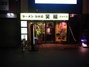 ラーメン・つけ麺 笑福 西本町店