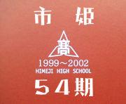 市姫54期コミュ