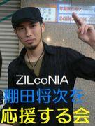 ZILcoNIA棚田将次を応援する会