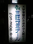 三旺ゼミナール