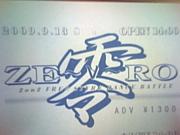 〜ZERO〜(零)