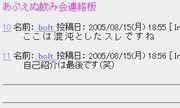 あぷえぬ飲み会連絡板@Mixi