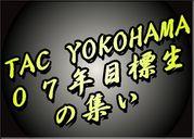 ★TAC横浜校07年目標同期会★