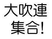 理事会開会中!!(平成5年度)