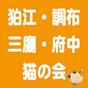 狛江・調布・三鷹・府中 猫の会
