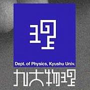 九州大学理学部物理学科