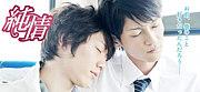 映画『純情』